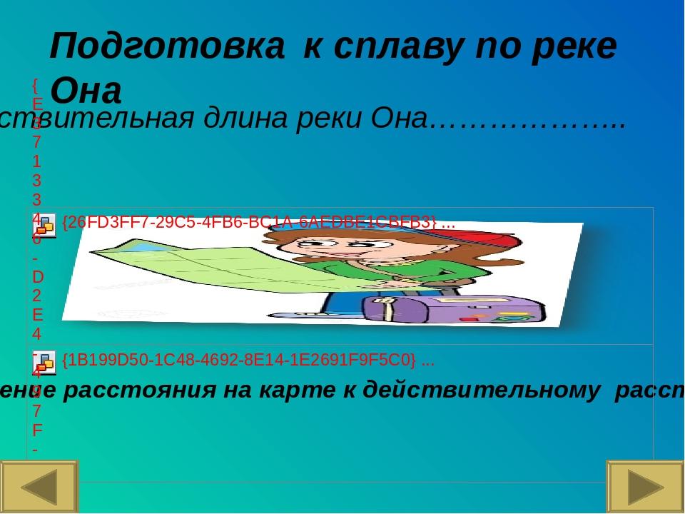Ссылки на источники: Математика 5 класс. И.И Зубарева, А.Г Мордкович., М.: Мн...
