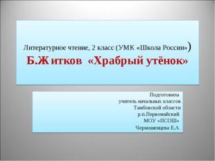 Литературное чтение, 2 класс (УМК «Школа России») Б.Житков «Храбрый утёнок» П