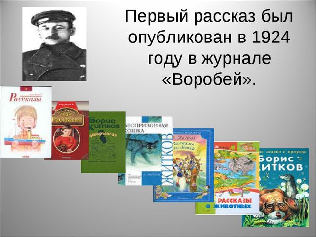 Первый рассказ был опубликован в 1924 году в журнале «Воробей».