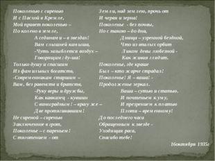 Поколенью с сиреньюЗемли, над землею, прочь от И с Пасхой в Кремле,И чер