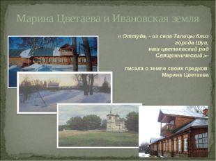 Марина Цветаева и Ивановская земля « Оттуда, - из села Талицы близ города Шуи