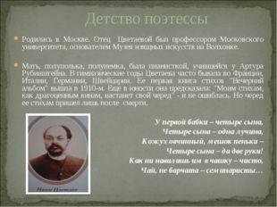 Детство поэтессы Родилась в Москве. Отец Цветаевой был профессором Московског