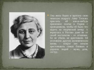 Она жила бедно и просила свою чешскую подругу Анну Тескову прислать ей какое-