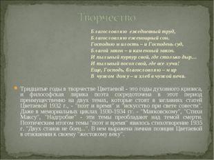 Тридцатые годы в творчестве Цветаевой - это годы духовного кризиса, и философ