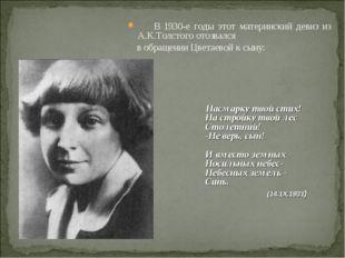 В 1930-е годы этот материнский девиз из А.К.Толстого отозвался в обращении Ц