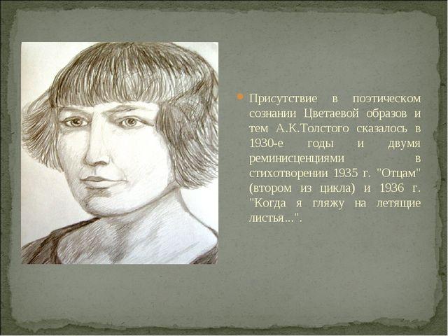 Присутствие в поэтическом сознании Цветаевой образов и тем А.К.Толстого сказа...