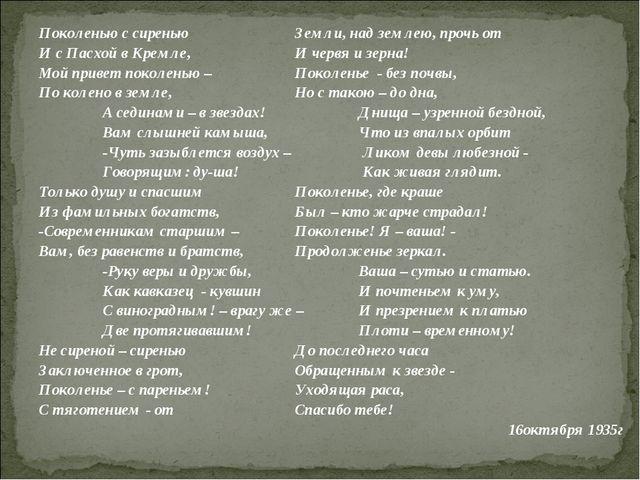 Поколенью с сиреньюЗемли, над землею, прочь от И с Пасхой в Кремле,И чер...
