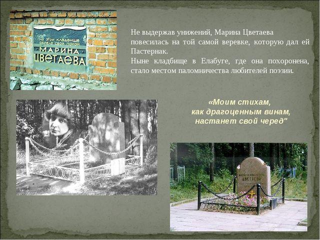 Не выдержав унижений, Марина Цветаева повесилась на той самой веревке, котору...