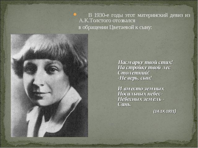 В 1930-е годы этот материнский девиз из А.К.Толстого отозвался в обращении Ц...