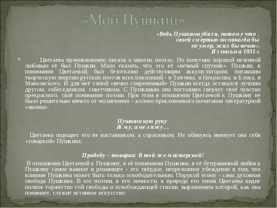 «Ведь Пушкина убили, потому что . своей смертью он никогда бы не умер, жил бы...
