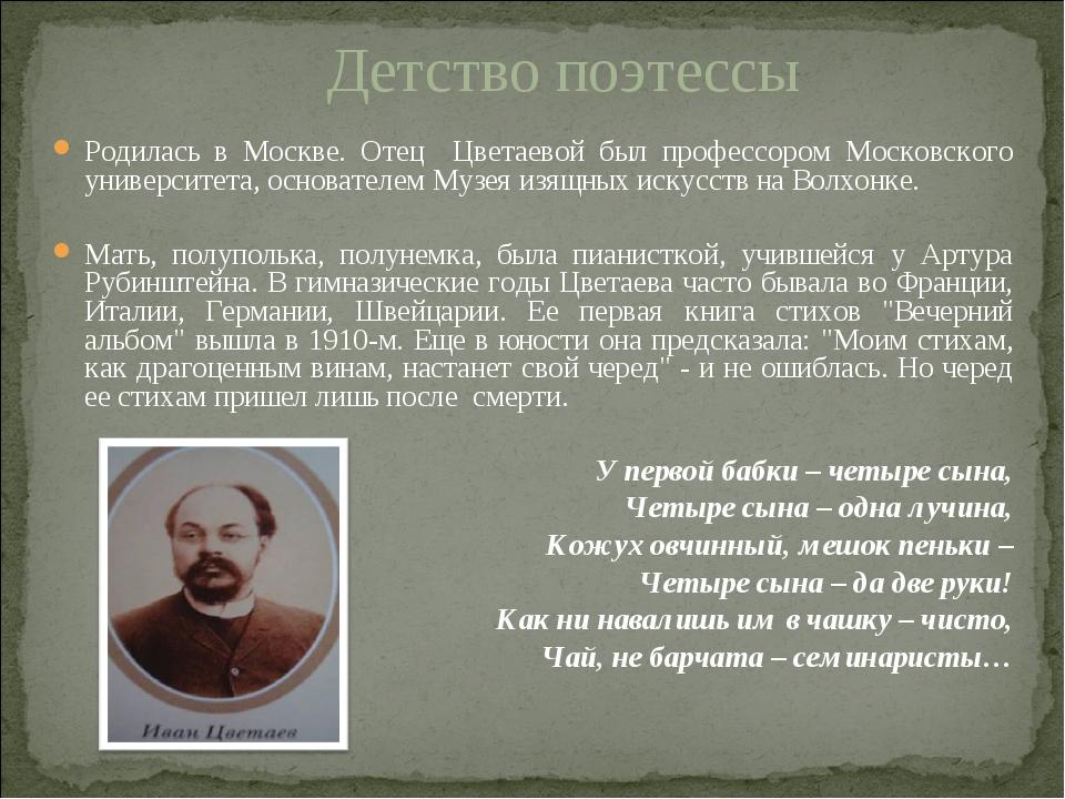 Детство поэтессы Родилась в Москве. Отец Цветаевой был профессором Московског...