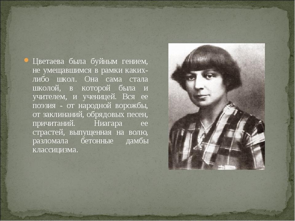 Цветаева была буйным гением, не умещавшимся в рамки каких-либо школ. Она сама...