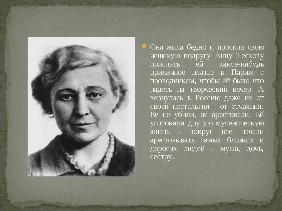 Она жила бедно и просила свою чешскую подругу Анну Тескову прислать ей какое-...