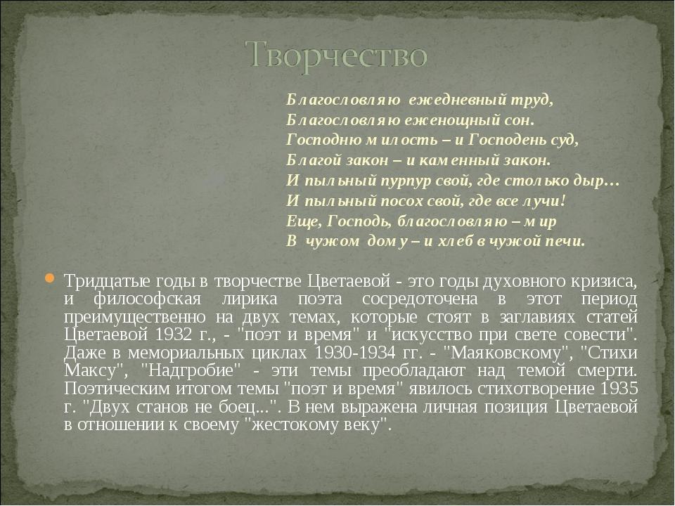 Тридцатые годы в творчестве Цветаевой - это годы духовного кризиса, и философ...