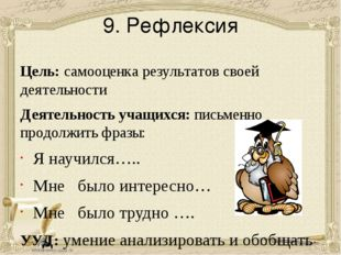 9. Рефлексия Цель: самооценка результатов своей деятельности Деятельность уча