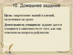 10. Домашнее задание Цель: закрепление знаний и умений, полученных на уроке Д