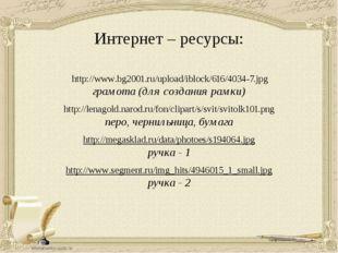 http://www.bg2001.ru/upload/iblock/616/4034-7.jpg грамота (для создания рамк