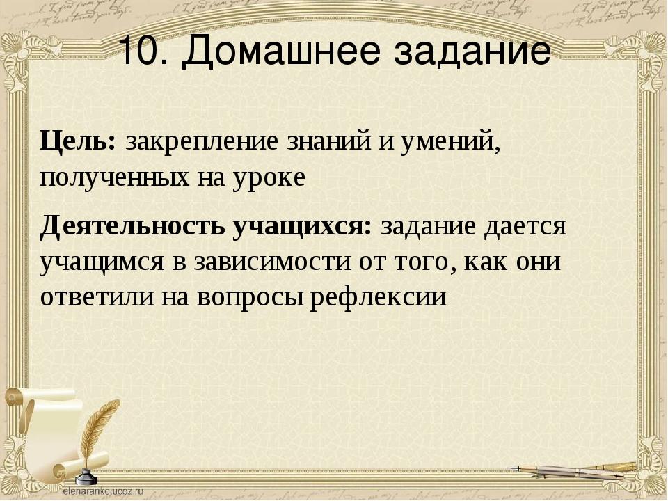 10. Домашнее задание Цель: закрепление знаний и умений, полученных на уроке Д...