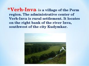 Verh-Inva- is a village of the Perm region. The administrative center of Verh
