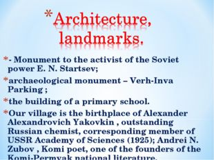 - Monument to the activist of the Soviet power E. N. Startsev; archaeological
