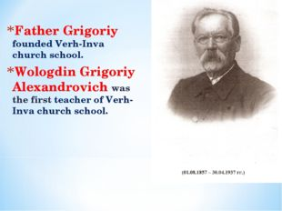 Father Grigoriy founded Verh-Inva church school. Wologdin Grigoriy Alexandrov