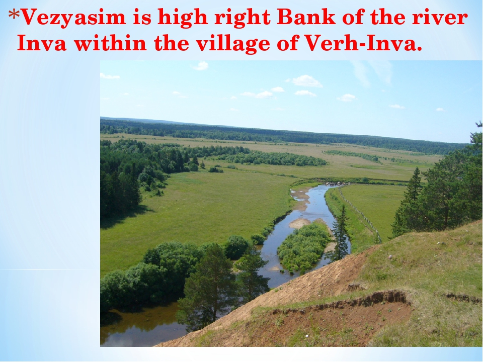 Vezyasim is high right Bank of the river Inva within the village of Verh-Inva.