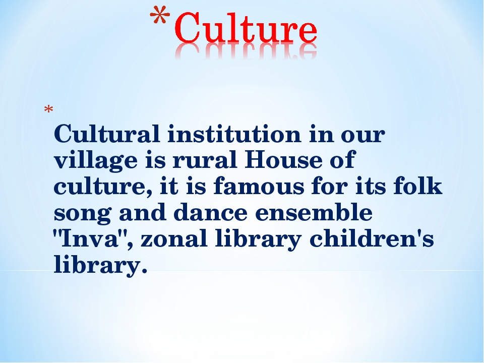 Сultural institution in our village is rural House of culture, it is famous...