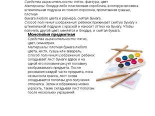 Оттиск мятой бумагой: Средства выразительности: пятно, фактура, цвет Материа