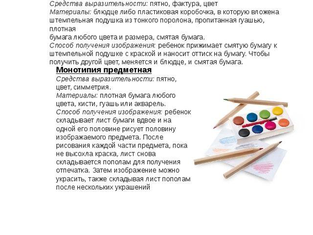 Оттиск мятой бумагой: Средства выразительности: пятно, фактура, цвет Материа...