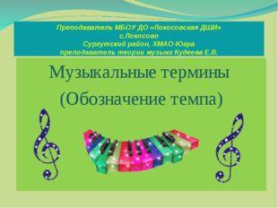 Преподаватель МБОУ ДО «Локосовская ДШИ» с.Локосово Сургутский район, ХМАО-Югр