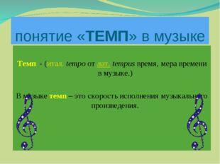 понятие «ТЕМП» в музыке Темп - (итал.tempoотлат.tempusвремя,мера време
