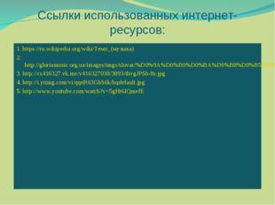 Ссылки использованных интернет-ресурсов: 1. https://ru.wikipedia.org/wiki/Тем