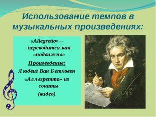 Использование темпов в музыкальных произведениях: «Allegretto» – переводится