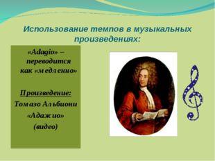 Использование темпов в музыкальных произведениях: «Adagio» – переводится как