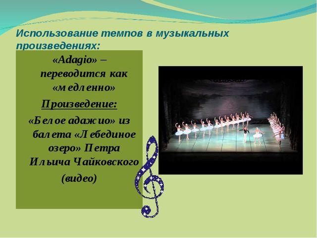 Использование темпов в музыкальных произведениях: «Adagio» – переводится как...