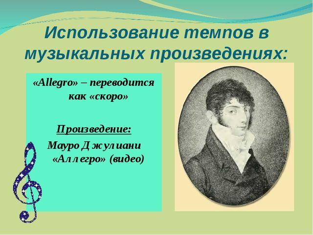 Использование темпов в музыкальных произведениях: «Allegro» – переводится как...