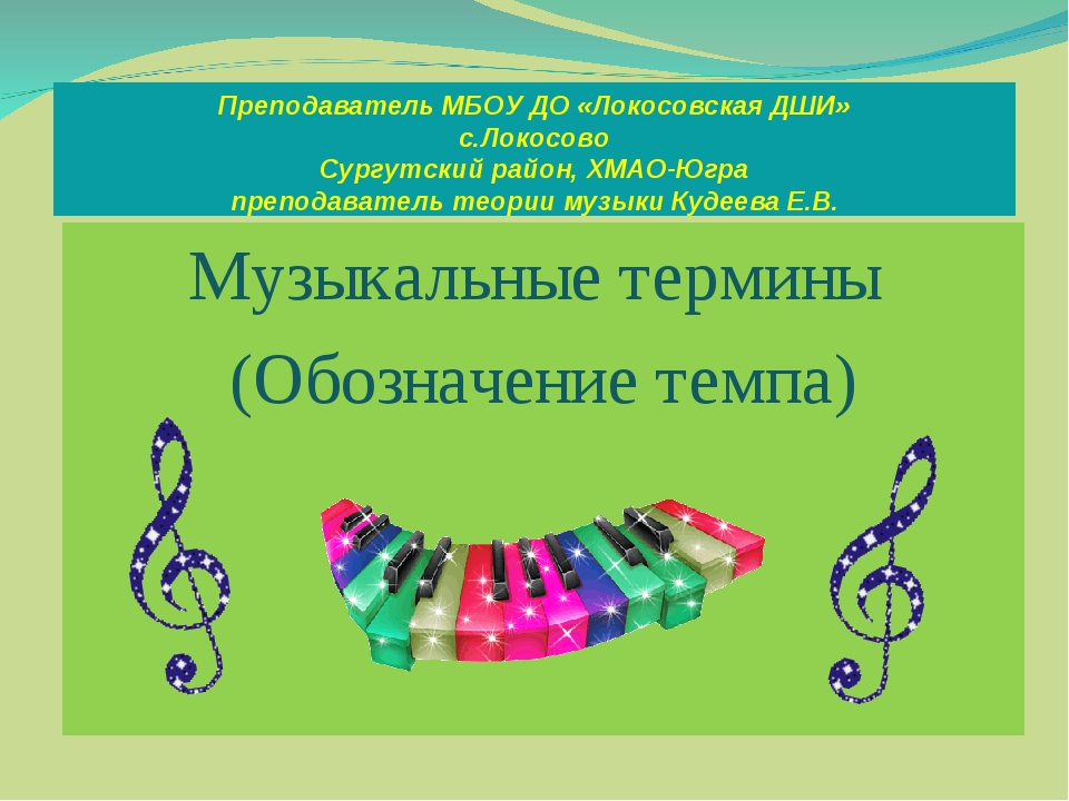 Преподаватель МБОУ ДО «Локосовская ДШИ» с.Локосово Сургутский район, ХМАО-Югр...