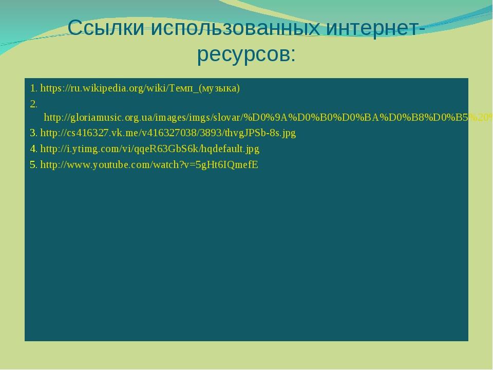 Ссылки использованных интернет-ресурсов: 1. https://ru.wikipedia.org/wiki/Тем...