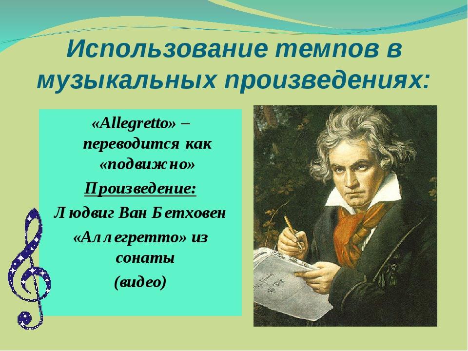 Использование темпов в музыкальных произведениях: «Allegretto» – переводится...
