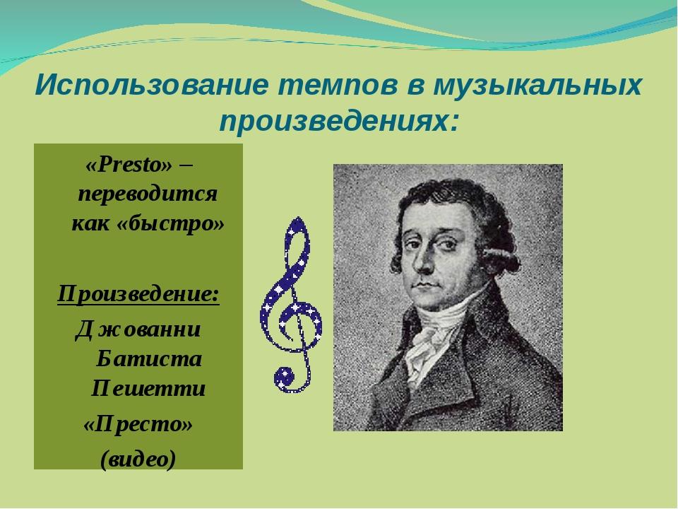 Использование темпов в музыкальных произведениях: «Presto» – переводится как...