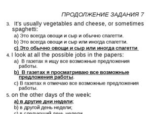 ПРОДОЛЖЕНИЕ ЗАДАНИЯ 7 3. It's usually vegetables and cheese, or sometimes spa