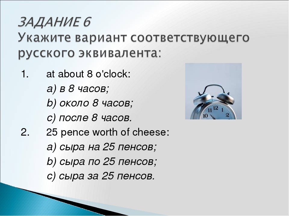 1. 	at about 8 o'clock: 		a) в 8 часов; 		b) около 8 часов; 		c) после 8 часо...