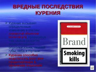 ВРЕДНЫЕ ПОСЛЕДСТВИЯ КУРЕНИЯ Курение вызывает определенные изменения в клетках