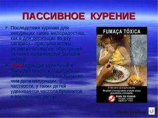 ПАССИВНОЕ КУРЕНИЕ Последствия курения для некурящих также малорадостны, как и