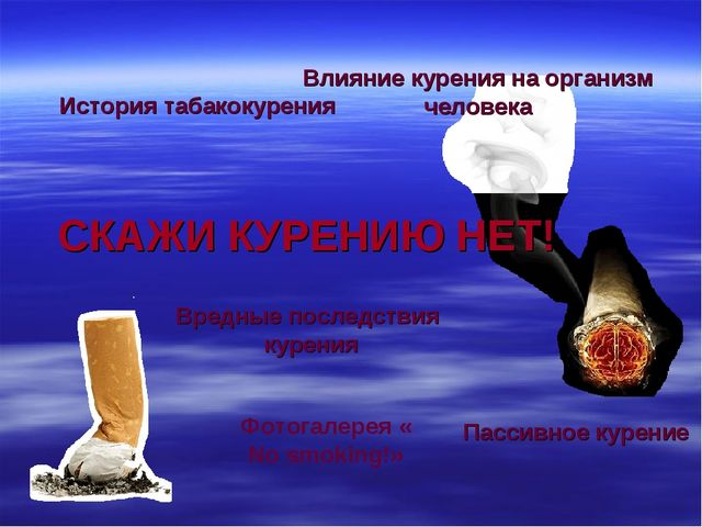 СКАЖИ КУРЕНИЮ НЕТ! История табакокурения Влияние курения на организм человека...