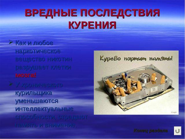 ВРЕДНЫЕ ПОСЛЕДСТВИЯ КУРЕНИЯ Как и любое наркотическое вещество никотин разруш...