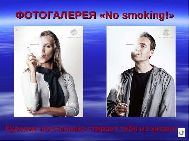 ФОТОГАЛЕРЕЯ «No smoking!» Курение постепенно стирает тебя изжизни!