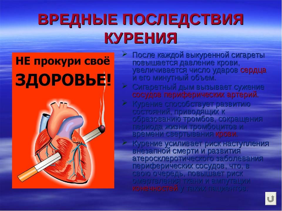 ВРЕДНЫЕ ПОСЛЕДСТВИЯ КУРЕНИЯ После каждой выкуренной сигареты повышается давле...
