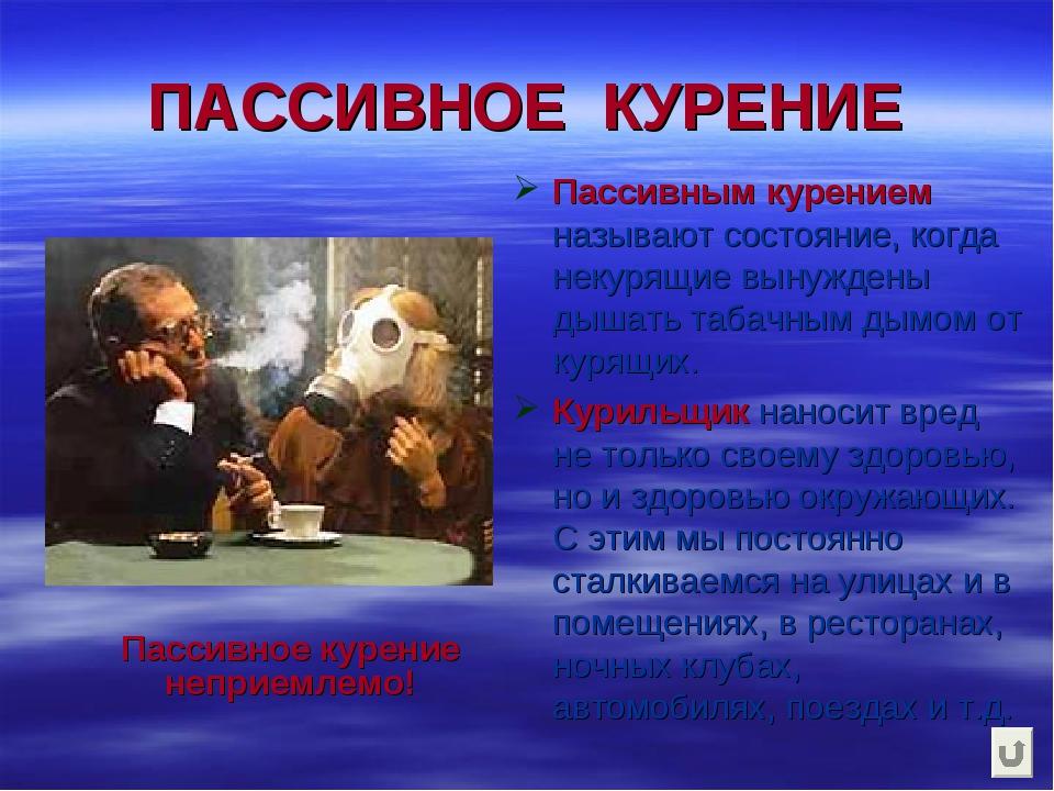 ПАССИВНОЕ КУРЕНИЕ Пассивным курением называют состояние, когда некурящие выну...