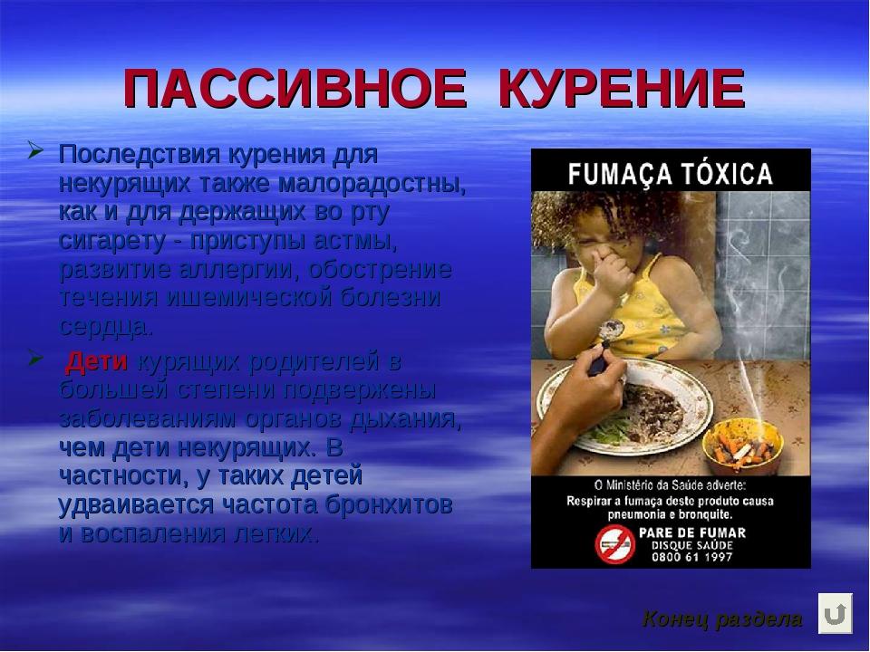 ПАССИВНОЕ КУРЕНИЕ Последствия курения для некурящих также малорадостны, как и...